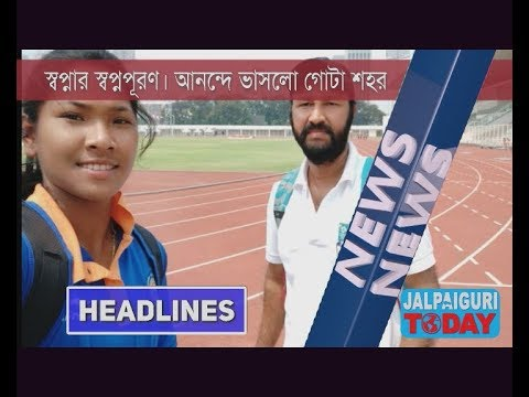 JALPAIGURI TODAY NEWS 30 08 18