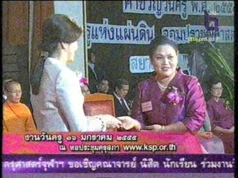 กิจกรรมวันครูคุรุสภา 2555ครูเพชรา พรหมขันธ์ รับรางวัลคุรุสภา 05