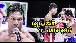 KCement Champion Challenge, Soth Kevin Vs Nam Morak, TV5 Knock Out, 07/July/2018
