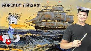 Как нарисовать корабль, морской пейзаж ► Художник Ревякин