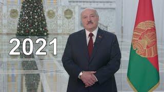 Поздравление Лукашенко с Новым годом 2021! Обращение Президента к народу