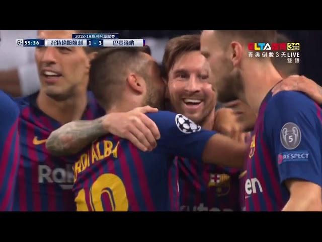 20181004歐冠小組賽 梅西梅開二度 巴薩4:2客場勝熱刺