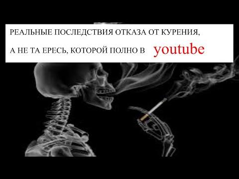 реальные последствия отказа от курения, а не та ересь, которой полно в youtube