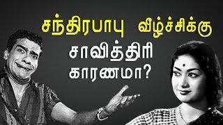 Nadigaiyar Thilagam Savitri, Chandrababu நட்பு பற்றி தெரியுமா?
