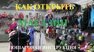 Как открыть Магазин Как открыть свой бизнес