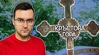 Тук ли е заровена частица от Христовия кръст?