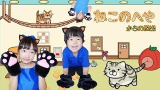 ★おうくん大活躍~!「ねこのへやからの脱出!」脱出ゲーム★Escape game from cat