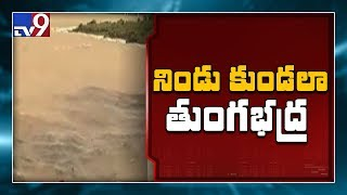 Tungabhadra river at dangerous level in Karnataka - TV9