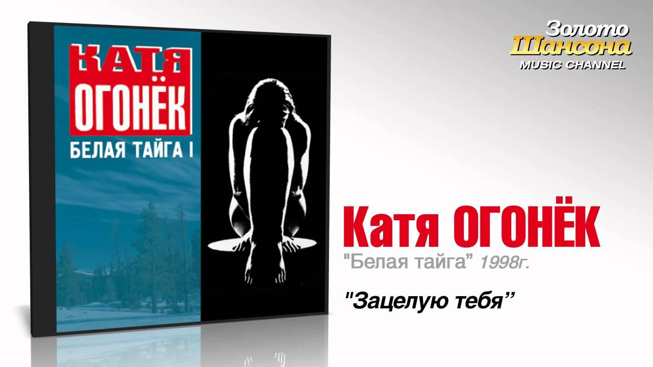 Катя Огонек — Зацелую тебя (Audio)