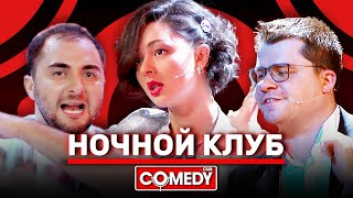 Камеди Клаб «Ночной клуб» Марина Кравец Гарик Харламов Демис Карибидис