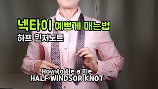 넥타이 예쁘게 매는법, 하프 윈저 노트 매는법/ HAL…