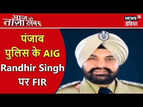 पंजाब पुलिस के AIG Randhir Singh Uppal पर रेप का आरोप दर्ज   आज की ताज़ा ख़बर   News18 India