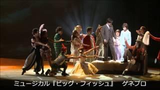 日生劇場にて、2017年2月7日(火)~2月28日(火)まで上演のミュージカ...
