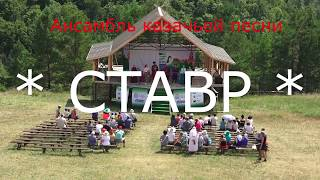 2(ч) Концерт казаков * БОГАТЫРСКАЯ СЛОБОДА * Самарская лука 2017