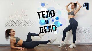 ТЕЛО В ДЕЛО 4 Тренировки на Похудение и Рельеф ДОМА
