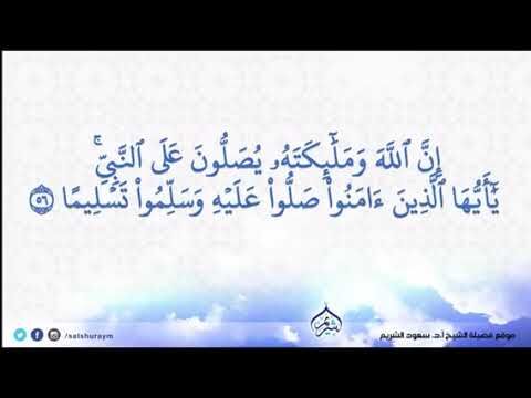 Image result for quran 33:56