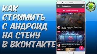 Как стримить с Андроид на стену в ВКонтакте