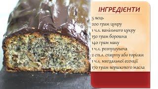Маковий кекс (Маковый кекс)
