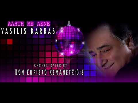 VASILIS KARRAS  ALITI ME LENE     ΒΑΣΙΛΗΣ ΚΑΡΡΑΣ  ΑΛΗΤΗ ΜΕ ΛΕΝΕ   by EL CHRISTO