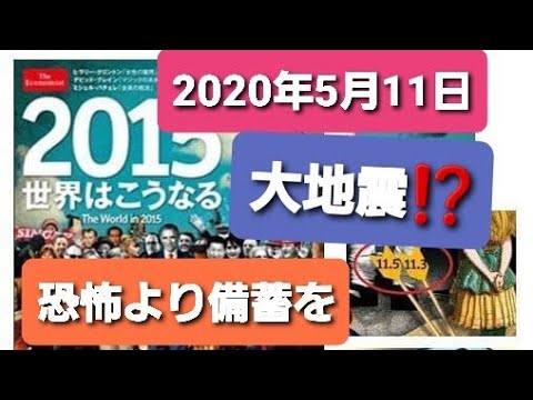 予言 日 地震 11 5月11日大地震説は2021年のことだった!?東京五輪は災害で中止に!?