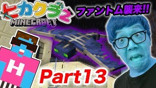 【ヒカクラ2】Part13- いきなりファントムに襲われる!初エンチャントが感動レベルだった!【マインクラフト】【ヒカキンゲームズ】 thumbnail