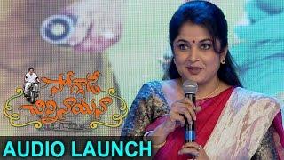 Ramya Krishna Speech At Soggade Chinni Nayana Audio Launch || Nagarjuna, Ramya Krishnan