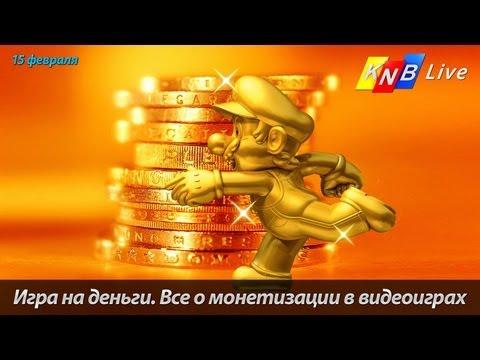 онлайн игра на деньги кнб