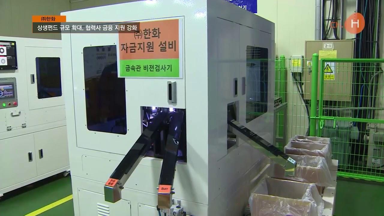 ㈜한화 - 상생펀드 신규협약