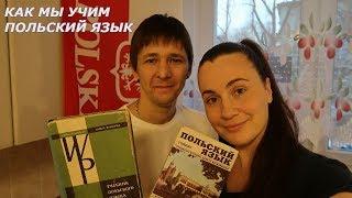 Как учим польский язык Мы.
