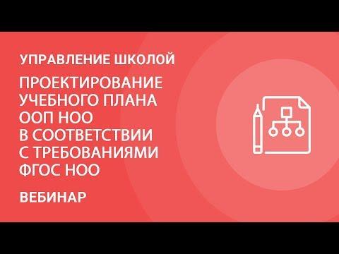 Проектирование учебного плана ООП НОО в соответствии с требованиями ФГОС НОО