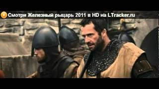 Смотреть онлайн Железный рыцарь 2011 в HD
