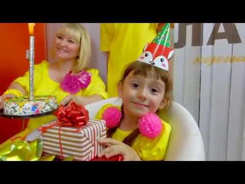 Клип для дочки на день рождения
