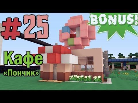 """видео: Minecraft - как построить Кафе """"Пончик""""? (Bonus #25)"""