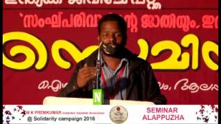 MK Premkumar (Ambedkar Students Assosiation) Speech