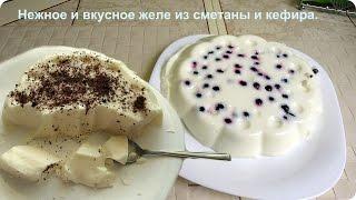 Очень нежный десерт. Вкусное желе из сметаны и кефира.