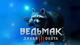 Убил волколака и ведьма дала -//-//- Ведьмак 3: Дикая Охота Ч.11.