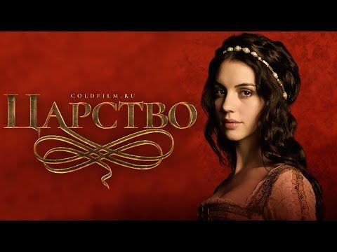 Сериал царство смотреть онлайн бесплатно 3 сезон