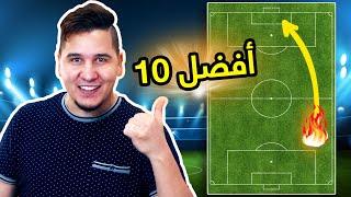 رسمياً .. أفضل 10 أظهرة يمنى في العالم 2020 🔥 | محمد عدنان