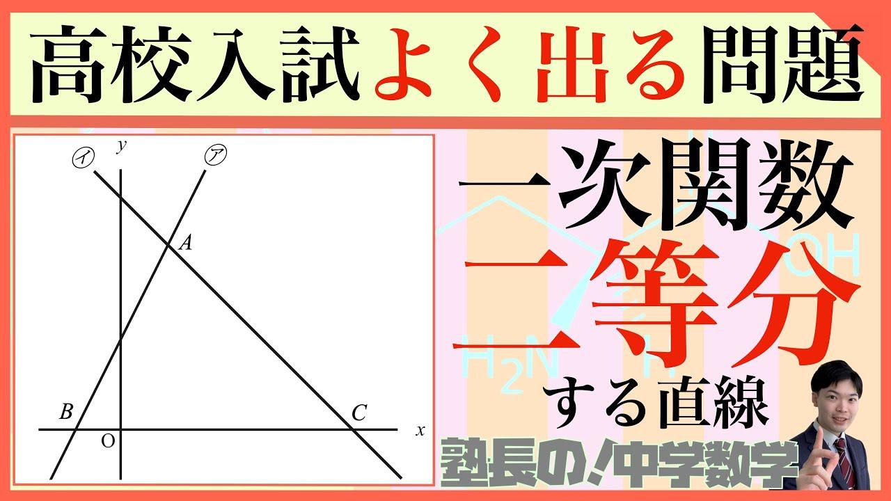 三角形を二等分する直線の式を求めよ