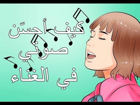 كيف أحسن صوتي في الغناء | كيفية الغناء ؟