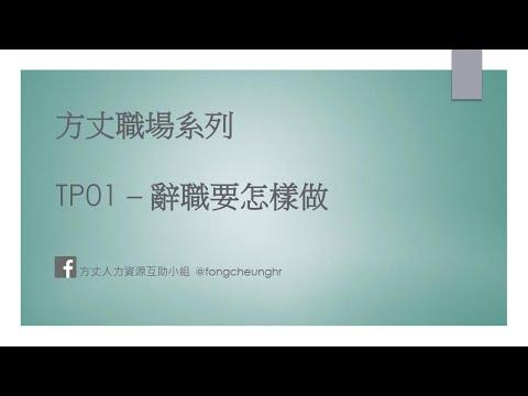 要辭職點做好?| 方丈職場系列 TP01 (中文字幕)