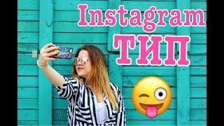 ТИПЫ ЛЮДЕЙ В instagram