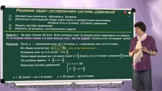 Решение задач составлением системы уравнений