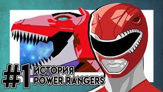 Power Rangers Пауэр Рейнджерс или Могучие Боевые Рейнджеры - Истоки сериала (часть 1)