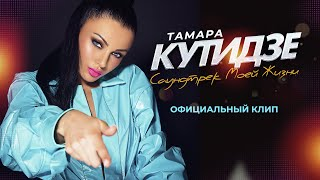 Смотреть клип Тамара Кутидзе - Саундтрек Моей Жизни