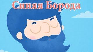 Машины сказки - Синяя борода (Серия 20)