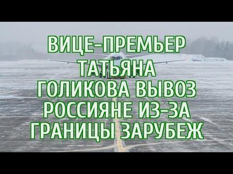 🔴 Оказавшихся за рубежом россиян продолжат возвращать на родину