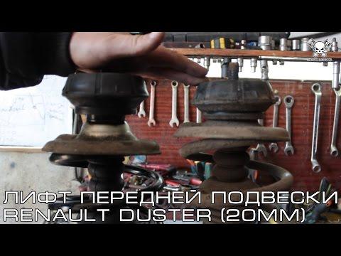 Лифт Передней Подвески Renault Duster (20мм)