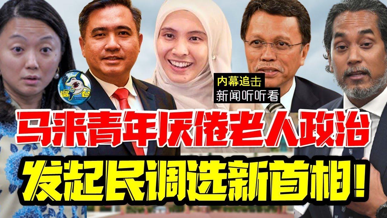 内幕追击:年轻人厌倦老人政治,25个未来首相人选呼声高!