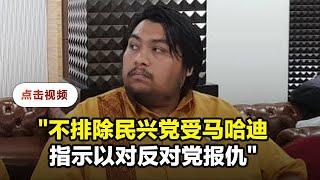 民兴党缺席记投因不满安华   沙公青团质疑马哈迪指使